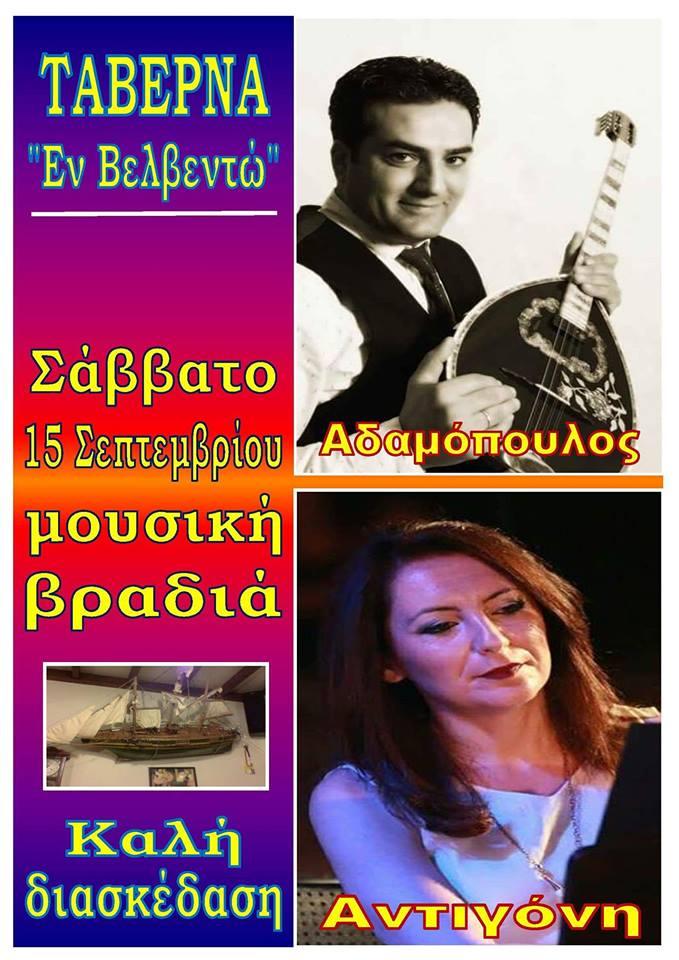 Μουσική βραδιά στην ταβέρνα «Εν Βελβεντώ», το Σάββατο 15 Σεπτεμβρίου