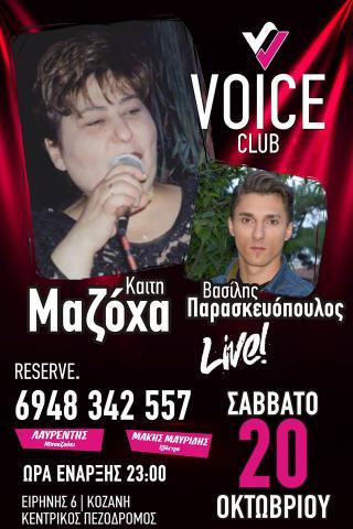 Η Καίτη Μαζόχα live στο Voice club στην Κοζάνη, το Σάββατο 20 Οκτωβρίου