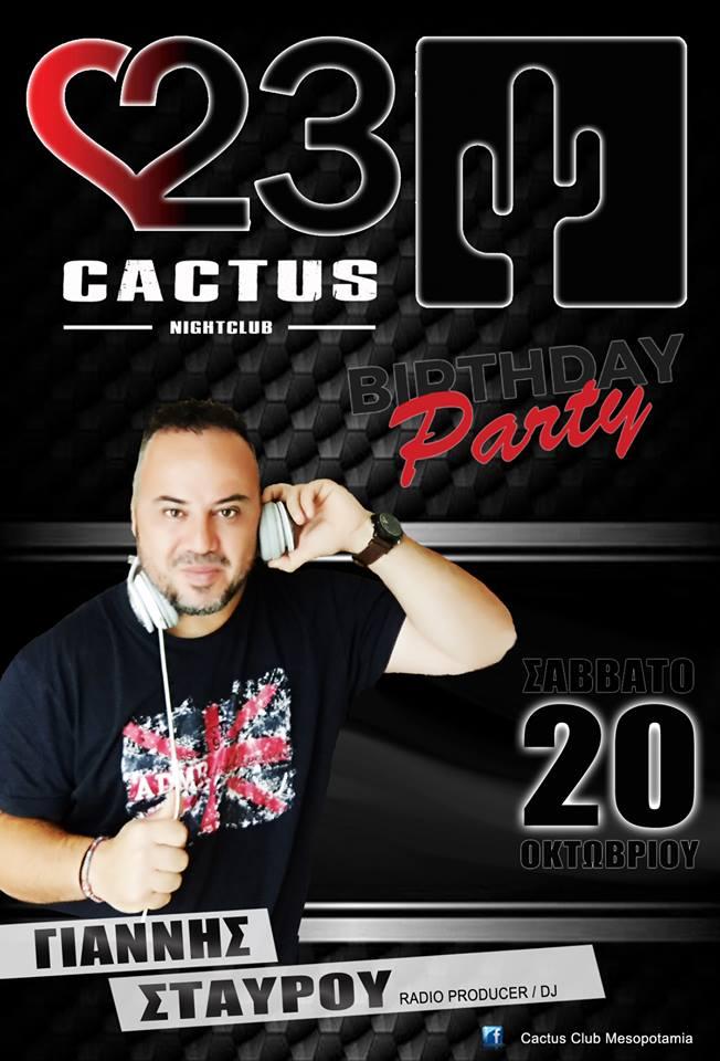 Birthday party του Cactus night club στην Μεσοποταμία Καστοριάς, το Σάββατο 20 Οκτωβρίου