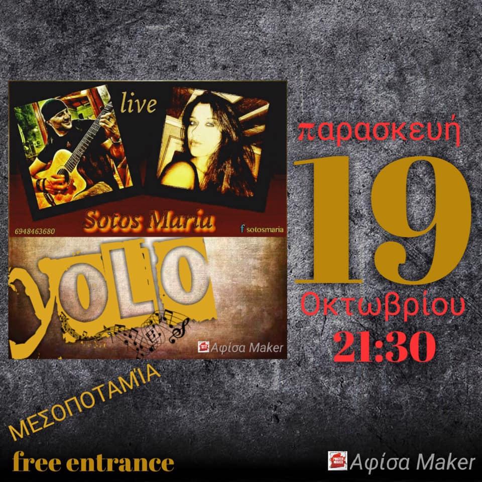 Ζωντανή μουσική βραδιά στο Yolo bar στην Μεσοποταμία, την Παρασκευή 19 Οκτωβρίου