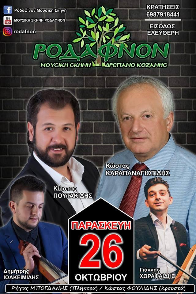 Ποντιακό γλέντι στην μουσική σκηνή Ροδαφνον στην Κοζάνη, την Παρασκευή 26 Οκτωβρίου