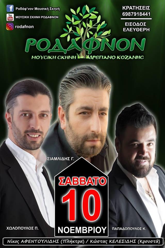Ποντιακό γλέντι στην Μουσική σκηνή Ροδάφ'νον στο Δρέπανο Κοζάνης, το Σάββατο 10 Νοεμβρίου