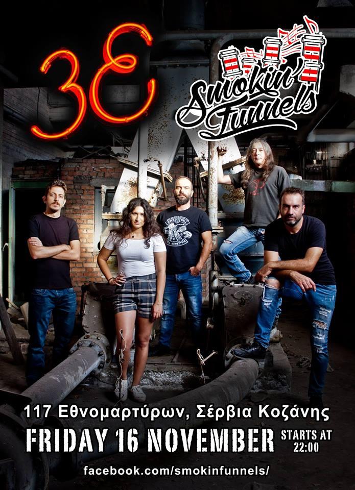 Οι Smokin' Funnels live στο 3E All day cafe – bar στα Σέρβια, την Παρασκευή 16 Νοεμβρίου