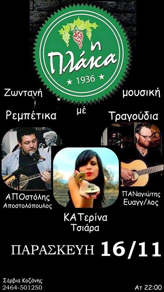 Το  Μεζεδοπωλείο «Η Πλάκα» στα Σέρβια γιορτάζει 2 χρόνια, την Παρασκευή 16 Νοεμβρίου