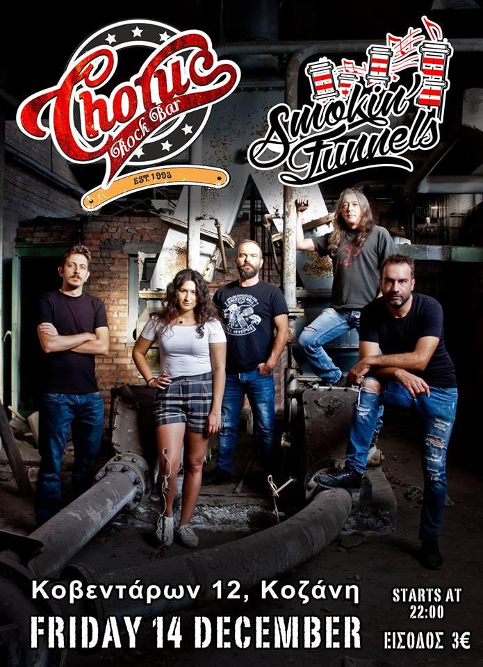Smokin' Funnels live στο Chorus Rock Bar στην Κοζάνη,  την Παρασκευή 14 Δεκεμβρίου