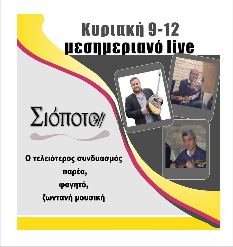 Μεσημεριανό Live στο Σιόπατο, στην Κοζάνη, την Κυριακή 9 Δεκεμβρίου