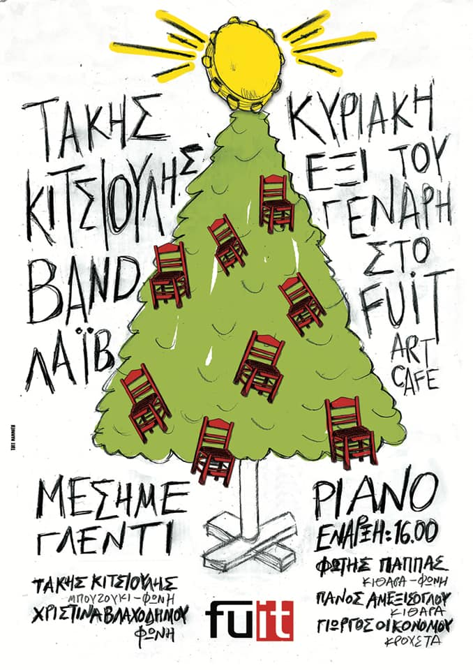 Ο Τάκης Κιτσιούλης Live στο Fuit art cafe στα Γρεβενά, την Κυριακή 6 Ιανουαρίου