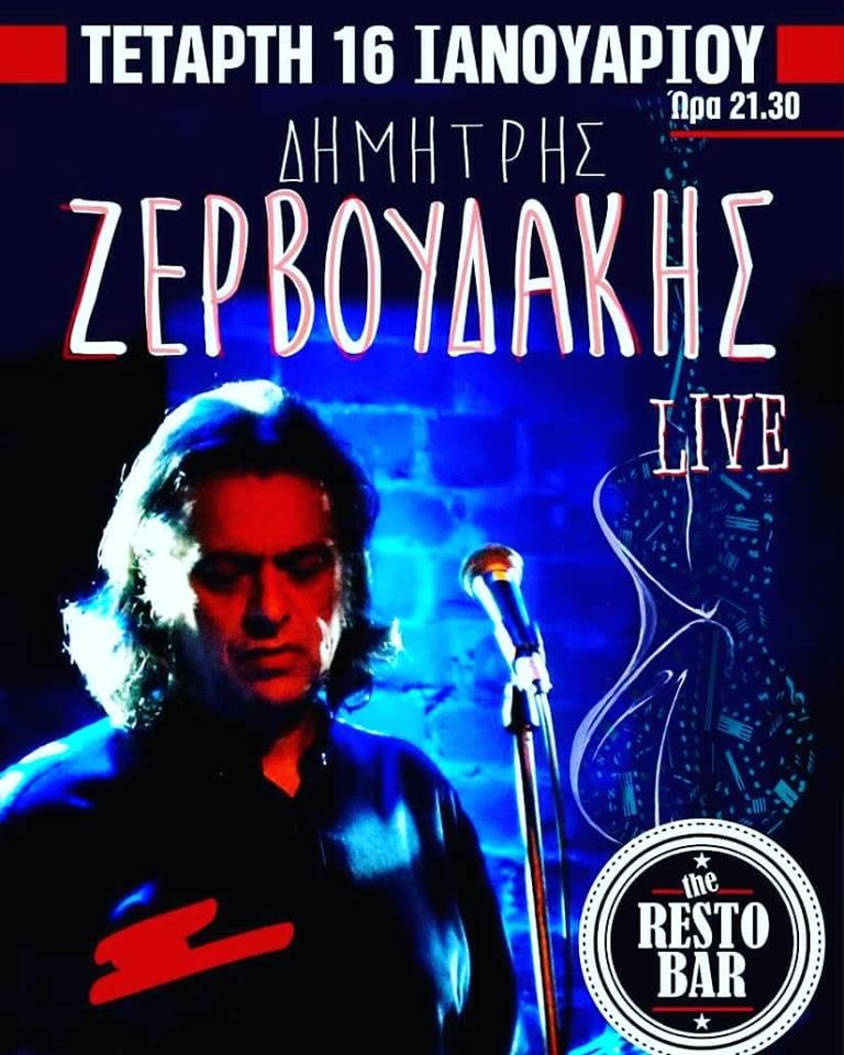 Ο Δημήτρης Ζερβουδάκης live, στο The Resto bar στην Κοζάνη, την Τετάρτη 16 Ιανουαρίου