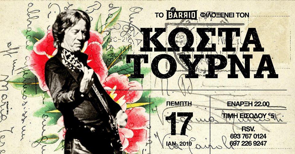 Ο Κώστας Τουρνάς live στο El barrio στην Κοζάνη, την Πέμπτη 17 Ιανουαρίου
