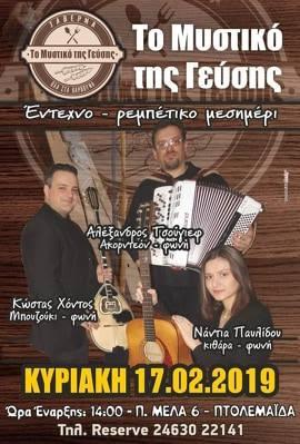 Ζωντανή μουσική βραδιά στο «Μυστικό της Γεύσης» στην Πτολεμαΐδα, την Κυριακή 17 Φεβρουαρίου
