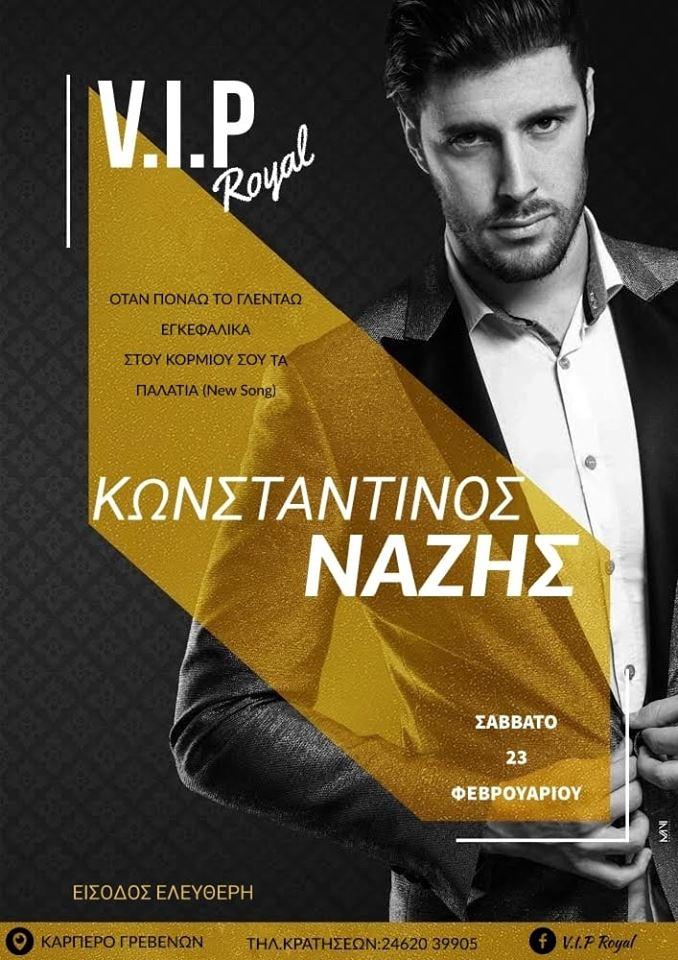Κωνσταντίνος Ναζης live στο V.I.P royal στο Καρπερό Γρεβενών, το Σάββατο 23 Φεβρουαρίου