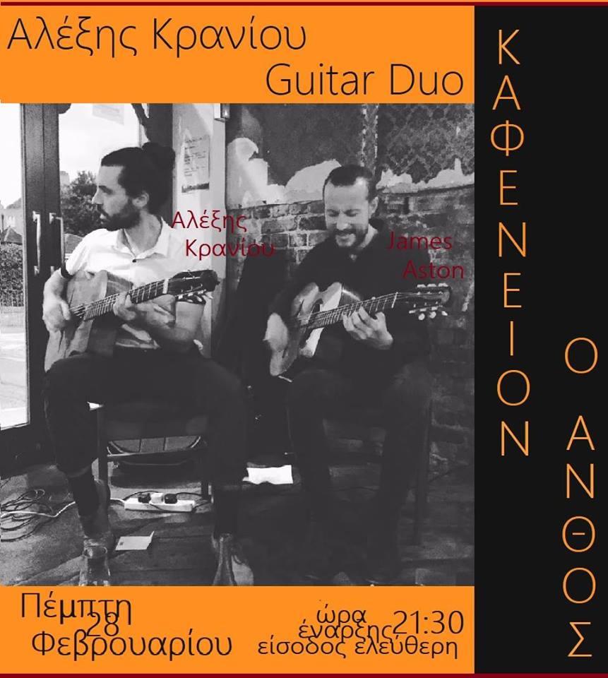 Guitar duo στο καφενείο ο Ανθός στην Καστοριά, την Πέμπτη 28 Φεβρουαρίου