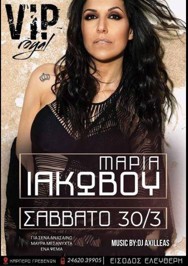 1dfd97a6d655 Η Μαρία Ιακώβου live στο VIP royal