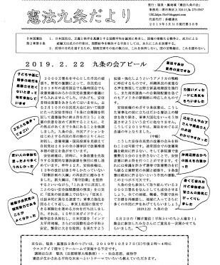 本会ニュース『憲法九条だより』38号発行