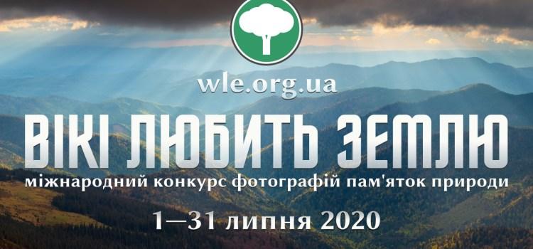 Для довкілля та Вікіпедії: фотоконкурс «Вікі любить Землю» запрошує до участі