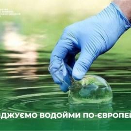 Затверджено перші сучасні програми моніторингу поверхневих та морських вод