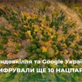 Міндовкілля та Google Україна оцифрували ще 10 нацпарків