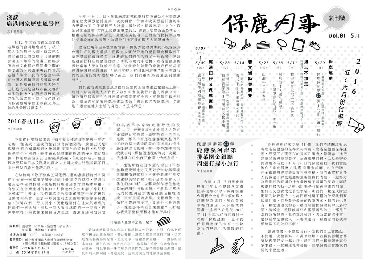 鹿港在地刊物|保鹿月事|創刊號|20160510 (上)