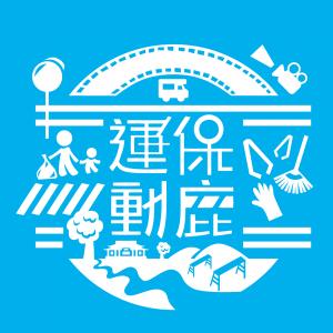 保鹿運動的logo,有各式圖樣