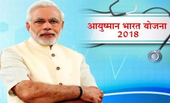 प्रधानमंत्री जन आरोग्य योजना