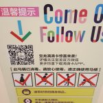 China Toilet Sign