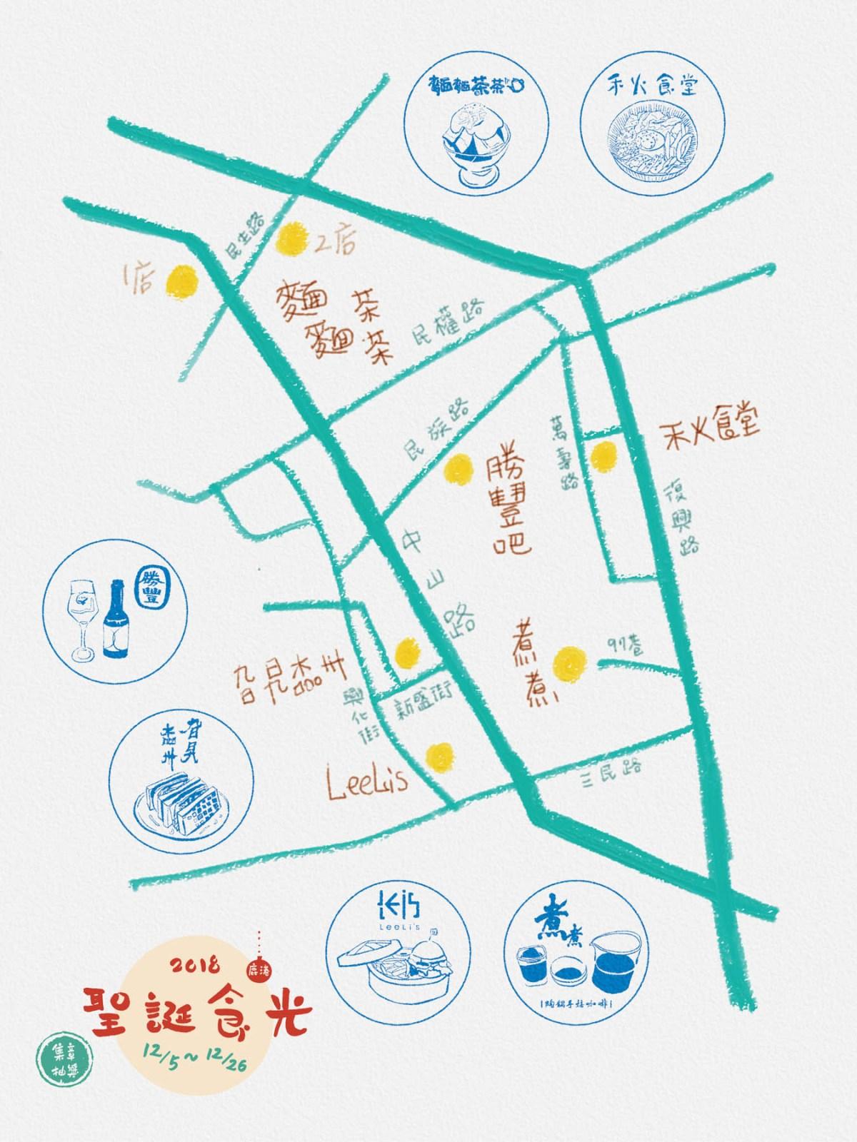 聖誕食光六小店家美食地圖