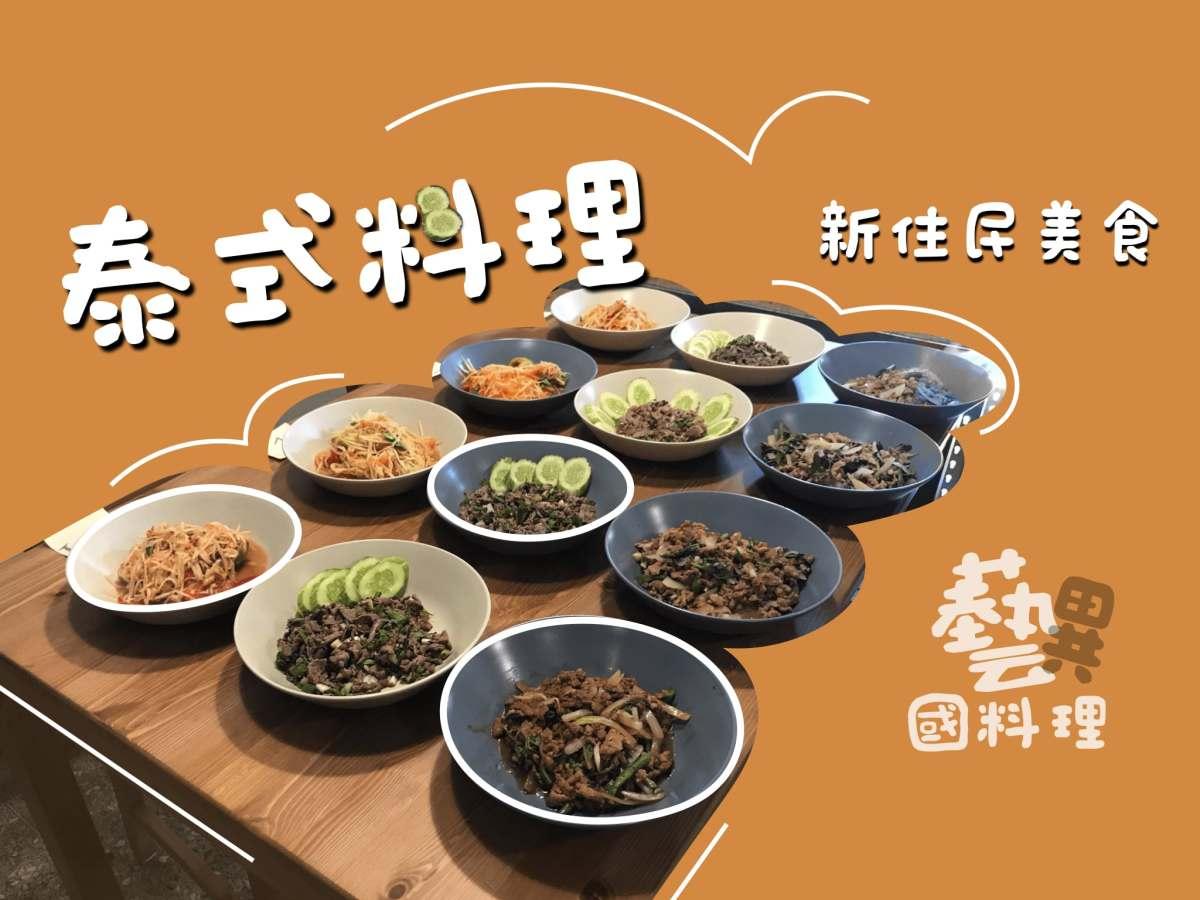 泰式料理教室|鹿港新住民的家鄉美食