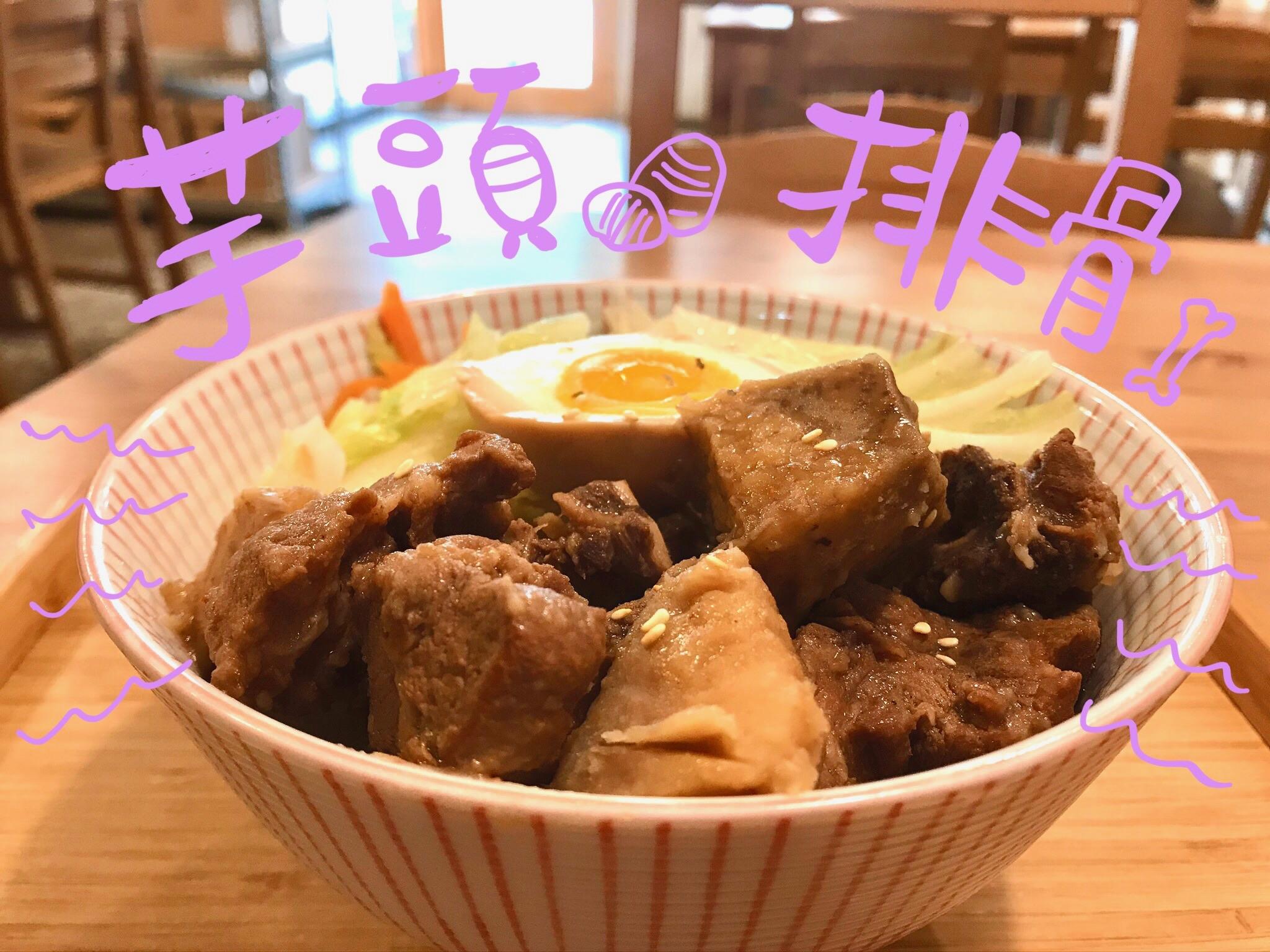 今日特餐|《芋頭排骨》,芋頭鬆軟綿密排骨鹹香入味