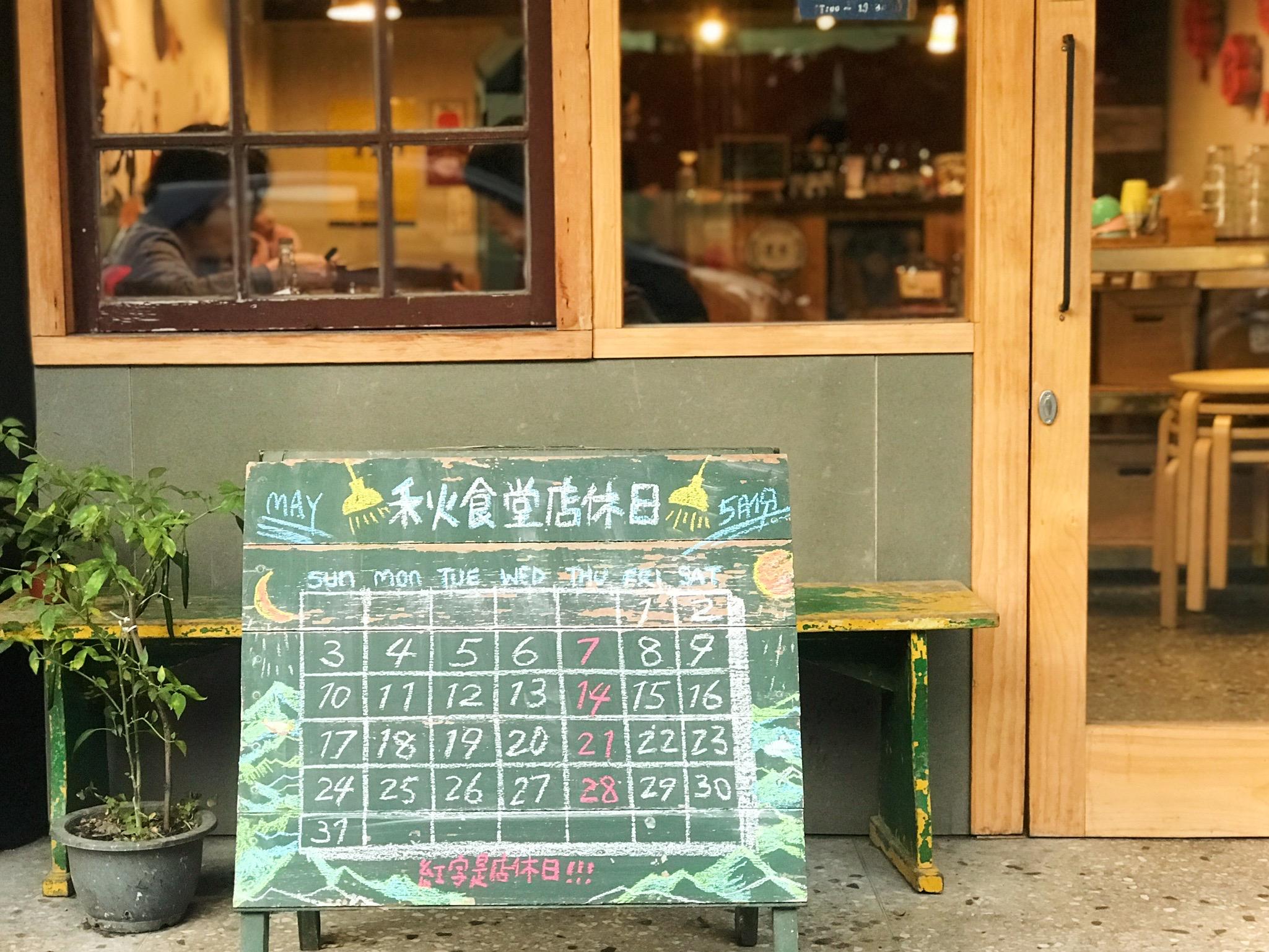 五月店休日<套餐外帶一律折10元>