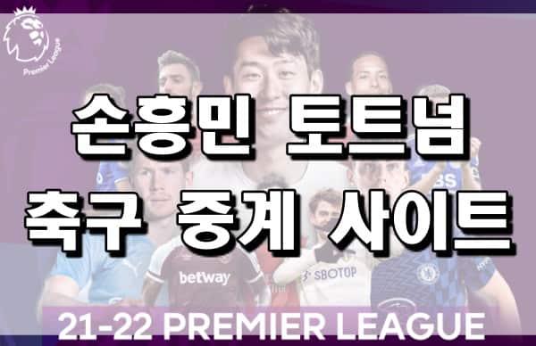손흥민 토트넘 축구 중계