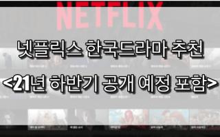 넷플릭스 한국 드라마 추천