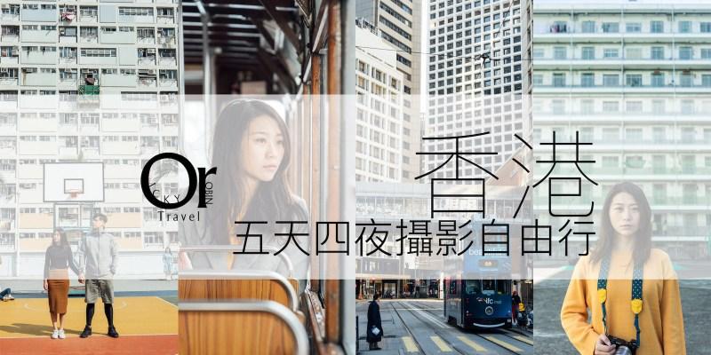 香港|拍照狂行程規劃,香港五天四夜自由行這樣玩,征服香港打卡點,讓你把香港美景通通拍下