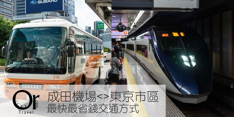 成田機場交通攻略|機場往返東京市區,最快最省錢交通方式(去Skyliner京城電鐵+回利木津巴士)