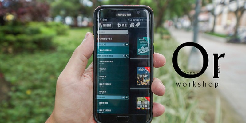 [App] 走到哪看到哪,圖書輕鬆借閱,HyRead Library / 線上圖書館 / 免費電子書Ebook Taipei