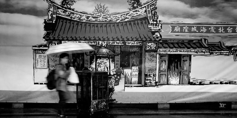 [攝影] 走過大稻埕 -黑白攝影