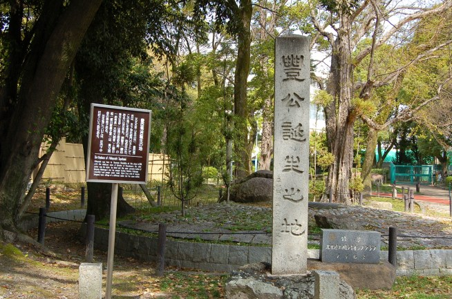 Stone memorial for Hideyoshi's birthplace