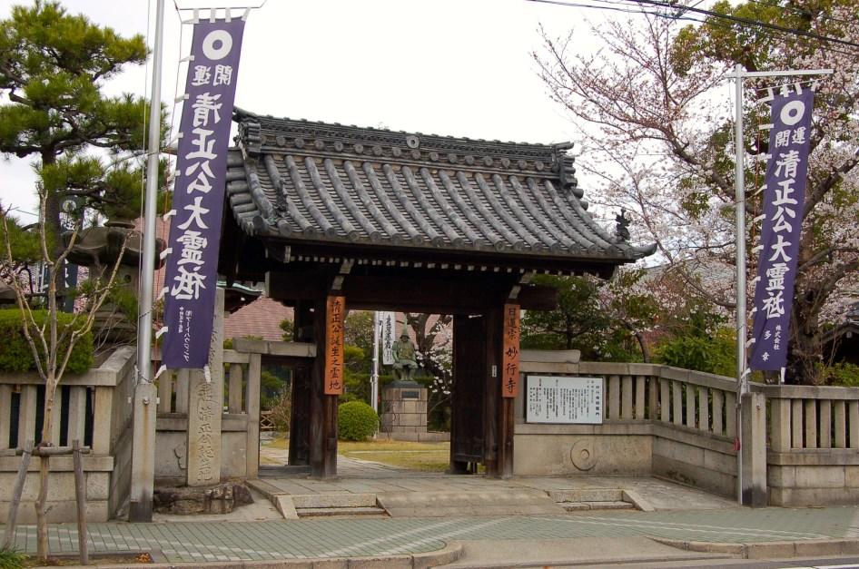 Myogyo-ji temple entrance