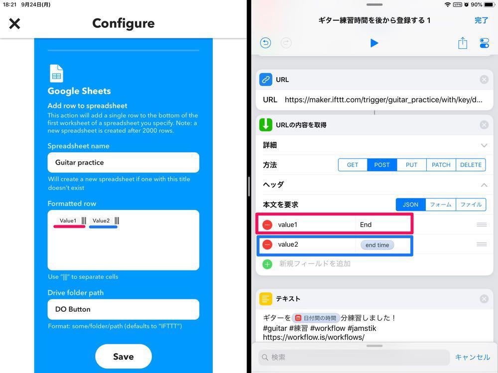 iOS12の「Workflow」改め「ショートカット」でIFTTTを連携させる方法