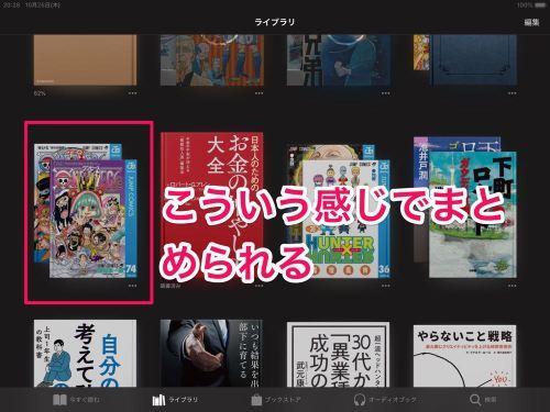 iBooksライブラリトップ