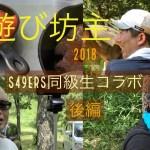 2018 s49ers 同級生コラボ 1 後編 茶屋の原キャンプ場