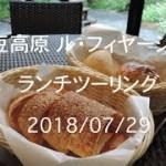 伊豆高原 ル・フィヤージュ ランチツーリング 2018/07/29