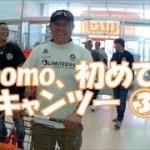 Atomo、初めてのキャンツー ③ 楽しい買い出し~キャンプ場到着編
