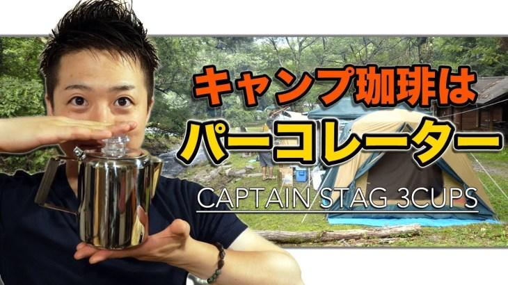 【パーコレーター】アウトドアコーヒー決定版!Coffee Percolator 3cups Captain Stag