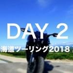 DAY2 北海道ツーリング 2018 夏