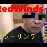 RedWinds 常陸太田蕎麦ツーリング 後編