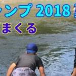 キャンプ2018夏②