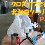 クロスカブで行く!北海道ツーリング2018【Part1】
