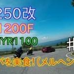 【モトブログ】22(kawasaki ZEPHYR1100)RZ250改  XJR1200F とツーリング
