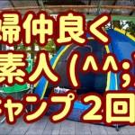 奈良県天川村 オートキャンプ場いのせ / 夫婦でキャンプ2回目 BBQ 2018.8.25~26
