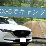 初!CX-5で行くキャンプの旅。《初めてのキャンプ。》MAZDA マツダ CX-5 XD  LPackge スノーフレイクホワイトパールマイカ